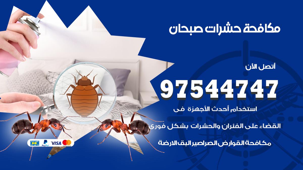 مكافحة حشرات وقوارض صبحان
