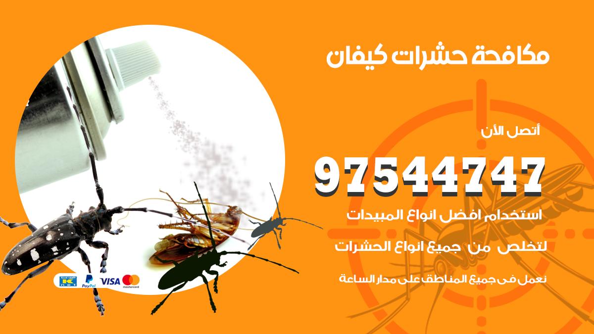 مكافحة حشرات وقوارض كيفان