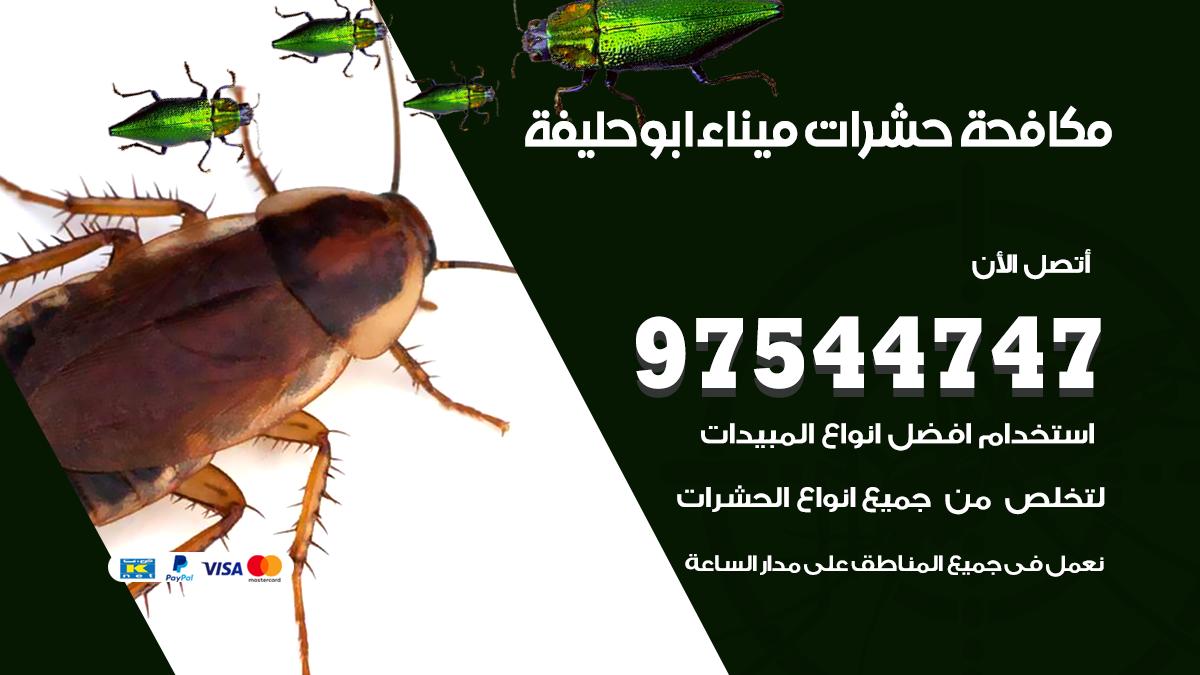 مكافحة حشرات وقوارض ابوحليفة