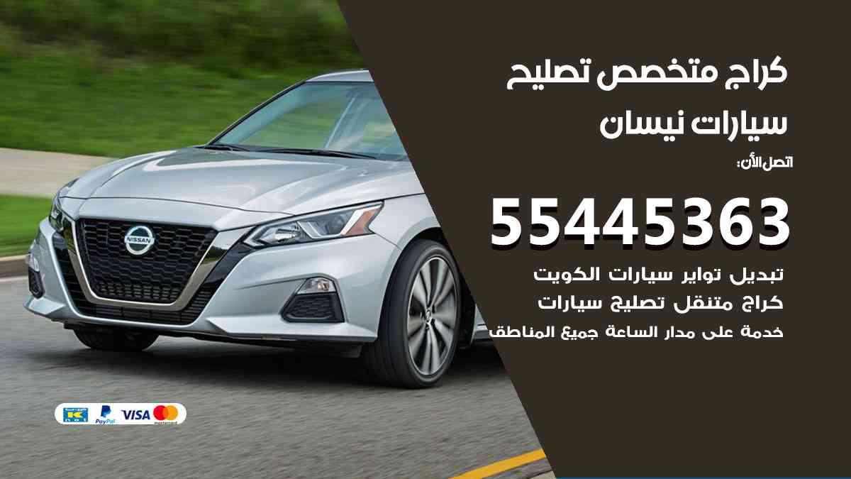 كراج تصليح نيسان الكويت