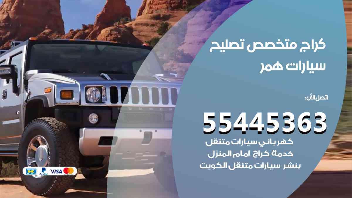 كراج تصليح همر الكويت