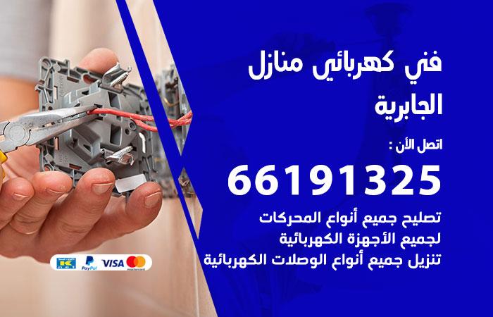 كهربائي الجابرية
