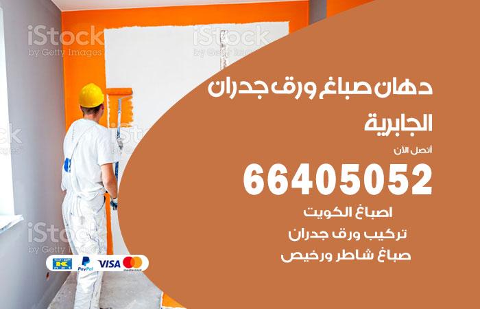 رقم صباغ الجابرية
