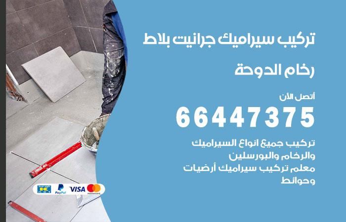 تركيب سيراميك الدوحة