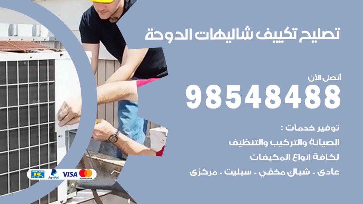 تصليح تكييف شاليهات الدوحة