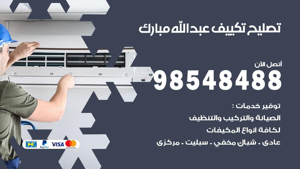 تصليح تكييف عبدالله مبارك