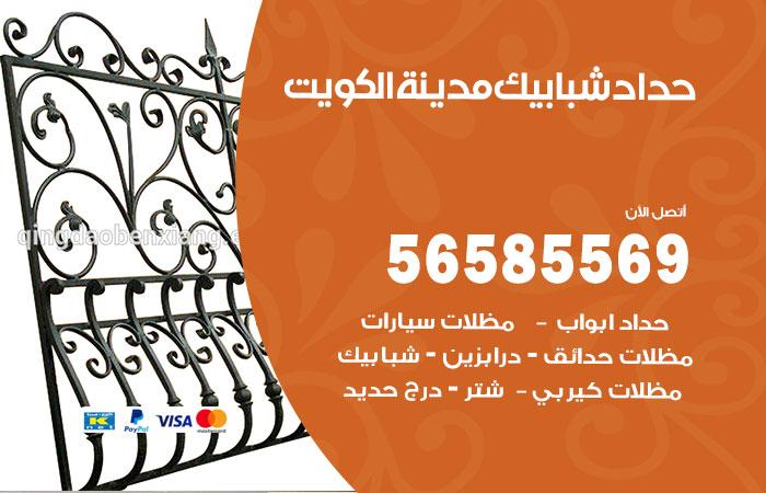 حداد شبابيك الكويت