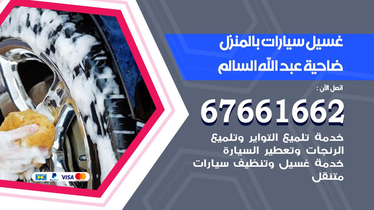 غسيل سيارات ضاحية عبدالله السالم