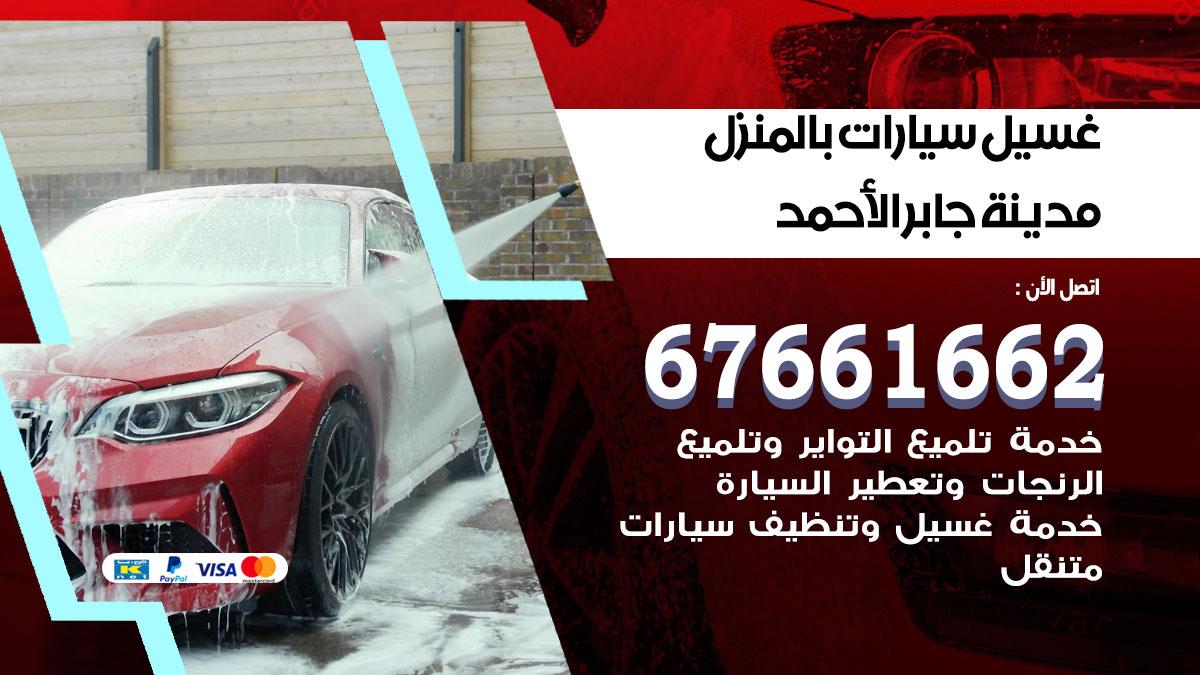غسيل سيارات مدينة جابر الاحمد